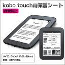 【DM便送料無料】 kobo touch/Kobo Aura 保護フィルム 保護フィルター 画面保護シール 画面保護シート 指紋防止 電子…