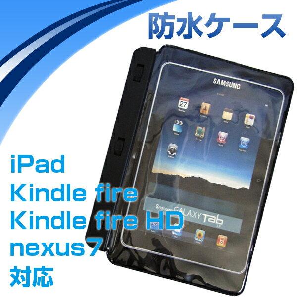 防水ケース タブレット tablet ギフト