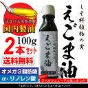【送料無料】日本製油 えごま油 100g×2本セット 油 エゴマ油 オメガ3 αーリノレン酸 無添加 調味料 玉搾り 02P05Nov16