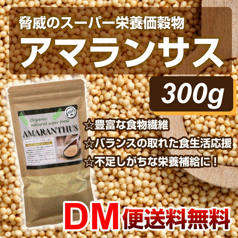 【DM便送料無料】アマランサス 300g 雑穀 スーパーフード
