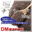 【DM便送料無料】 チアシード 300g スーパーフード オーガニック 食物繊維 ダイエット ジュース ドリンク