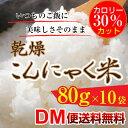 【DM便送料無料】乾燥こんにゃく米 80g×10個 こんにゃく米 ゼンライス 食物繊維 米 ライス こんにゃく ゼンパスタ 02P05Nov16