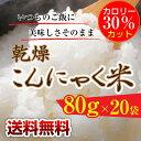 【送料無料】乾燥こんにゃく米 80g×20個 乾燥 ドライ こんにゃく米 ゼンライス 食物繊維 米 ライス こんにゃく ゼンパスタ