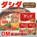 【DM便送料無料】牛肉ダシダ 100g×3個 ダシダ ダシダとは 韓国牛肉だし 牛肉だしの素 韓国牛肉だしの素 牛肉だし 韓…