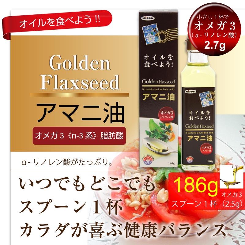 【送料無料】ニップン 亜麻仁油 Golden Flaxseed アマニ油 186g コールドプレス製法 オメガ3 α-リノレン酸