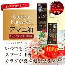 【送料無料】ニップン 亜麻仁油 186g×3本 オーガニック Golden Flaxseed アマニ油 186g コールドプレス製法 オメガ3 α-リノレン酸