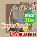 【DM便送料無料】バジルシード 100g バジル シード スーパーフード