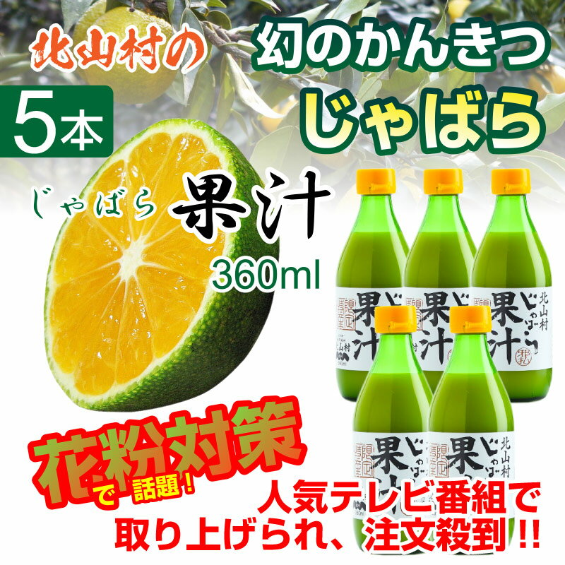 じゃばら果汁360ml 5本 じゃばら 果汁 北山村 花粉 花粉症 花粉対策 ジャバラ 伝説の果実 柑橘 フラボノイド ナルリチン ジュース