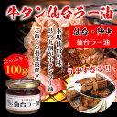 【TV番組で紹介】 陣中仙台ラー油 100g ラー油 仙台 牛タン 陣中 ご飯のお供 具の9割牛タン 02P05Nov16