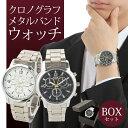 【送料無料】時計 メンズ 腕時計 BOXセット クロノグラフ メタル バンド ウォッチ ビジネス カジュアル フォーマル レ…