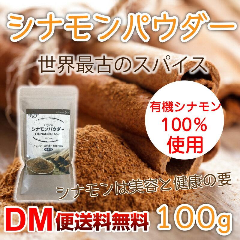 【DM便送料無料】セイロンシナモンパウダー 100g スリランカ産 シナモン パウダー 粉末 コーヒーなど スパイス 世界最古のスパイス 調味料 有機 有機シナモン100%使用