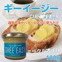 【5月中旬から発送予定】 ギー・イージー 100g GHEE EASY ミラクルオイル グラスフェッドバター オーガニック バターオイル EUオーガニック認証 ...