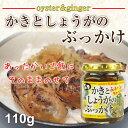 かきとしょうがのぶっかけ 広島 牡蠣 かき庵 ご飯のお供 スマステーション紹介