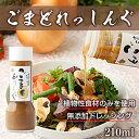 山田製油 ごまどれっしんぐ 210ml 無添加 ドレッシング ゴマドレッシング ごま ゴマ サラダに ドレッシングボトル 調味料 瓶 植物性食材