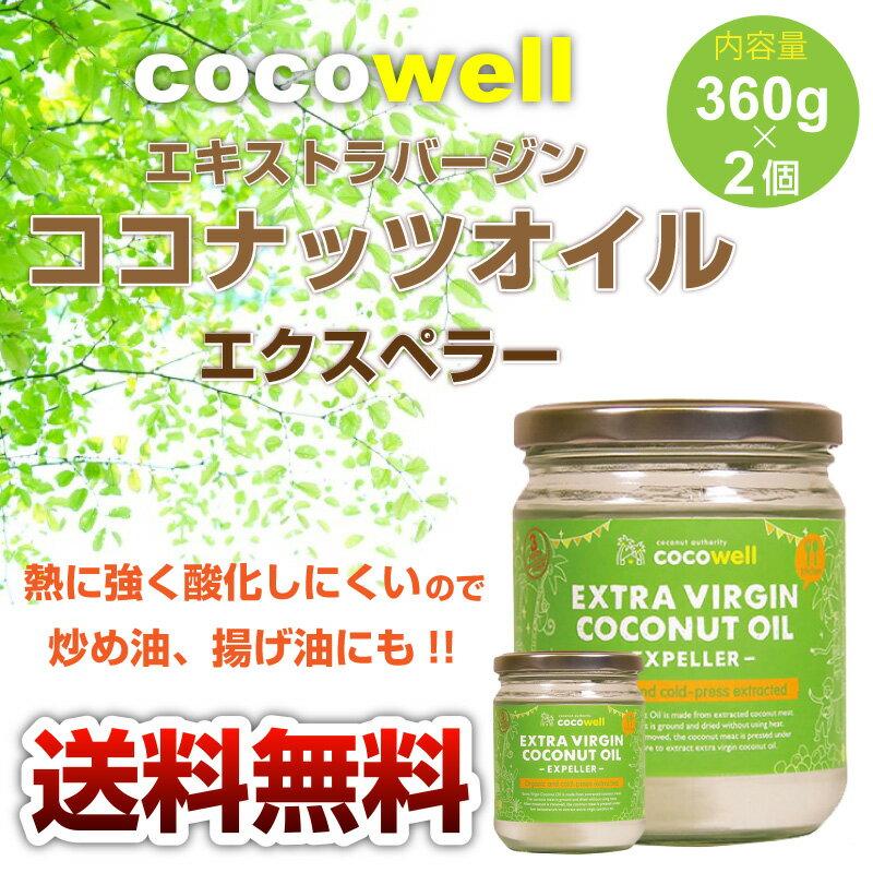 【送料無料】ココウェル エキストラバージンココナッツオイル エクスペラー 360g×2個 有機ココナッツオイル 低温圧搾 ココナッツオイル COCOWELL ココナッツ 有機JAS認定 中鎖脂肪酸
