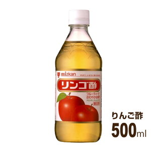 りんご酢 500ml りんご果汁 酢 リンゴ酢 ミツカン ビネガー ドレッシングにも お酢 アップル りんご酢 りんご アップルビネガー 食酢 干しぶどう酢作りにも りんご酢 醸造酢 あさイチ