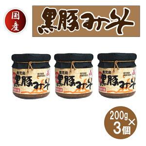 黒豚味噌 鹿児島 200g×3 黒豚みそ 豚みそ ぶたみそ つぶみそ 粒みそ つぶ味噌 粒味噌 味噌漬け 黒豚 キンコー醤油 新説 所JAPAN 所ジャパン