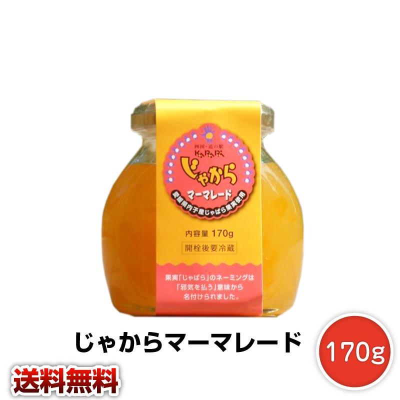 じゃばらマーマレード 170g 花粉症 花粉対策 じゃから 果実 花粉 じゃばら お菓子 ヨーグルト 酸味 花粉症 マーマレード ジャム 花粉症 対策 食品
