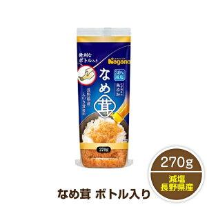 なめ茸270gナガノトマト長野県産えのき茸100%ご飯のお供お弁当えのきおつまみケンミンショー