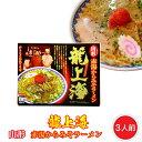龍上海 赤湯からみそラ-メン 3食入 赤湯 辛味噌 ラーメン 山形県 南陽市 アイランド食品 インスタント なるみ・岡村の…