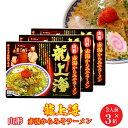 龍上海 赤湯からみそラ-メン 3食×3箱 9食入 赤湯 辛味噌 ラーメン 山形県 南陽市 アイランド食品 インスタント なる…