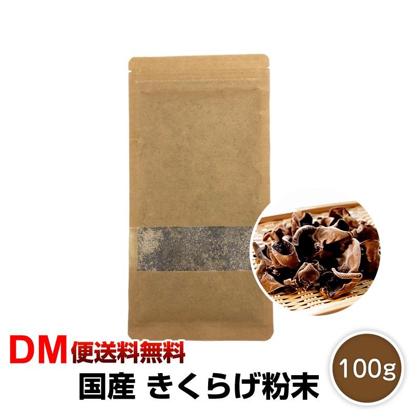 【DM便送料無料】国産 乾燥 きくらげ 粉末 100g パウダー キクラゲ 木耳 名医のTHE太鼓判
