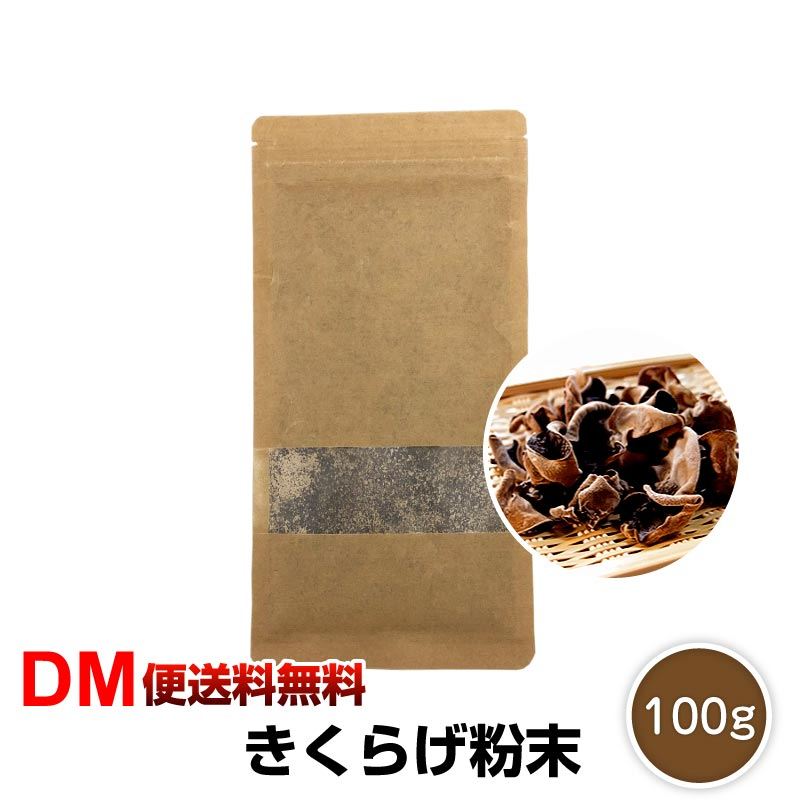【DM便送料無料】乾燥 きくらげ 粉末 100g パウダー キクラゲ 木耳 海外産 名医のTHE太鼓判