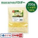 あす楽 DM便送料無料 macaronパウダー 200g じゃばら ジャバラ 果皮 100%使用 柑橘類 果物 粉末 パウダー 国産 花粉…