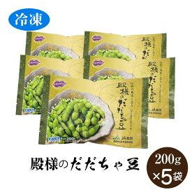 送料無料 殿様のだだちゃ豆 冷凍 200g×5袋 JA鶴岡 山形県 だだちゃ豆 ただちゃ豆 だだ茶豆 枝豆 国産