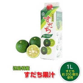すだち 徳島 一キロ 1kg 果汁100% 1000ml すだち JA徳島市 主治医が見つかる診療所