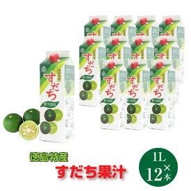 すだち 徳島 一キロ 1kg 果汁100% 1000ml×12本 すだち 送料無料 JA徳島市 主治医が見つかる診療所