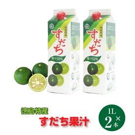 すだち 徳島 一キロ 1kg 果汁100% 1000ml×2本 送料無料 JA徳島市 主治医が見つかる診療所