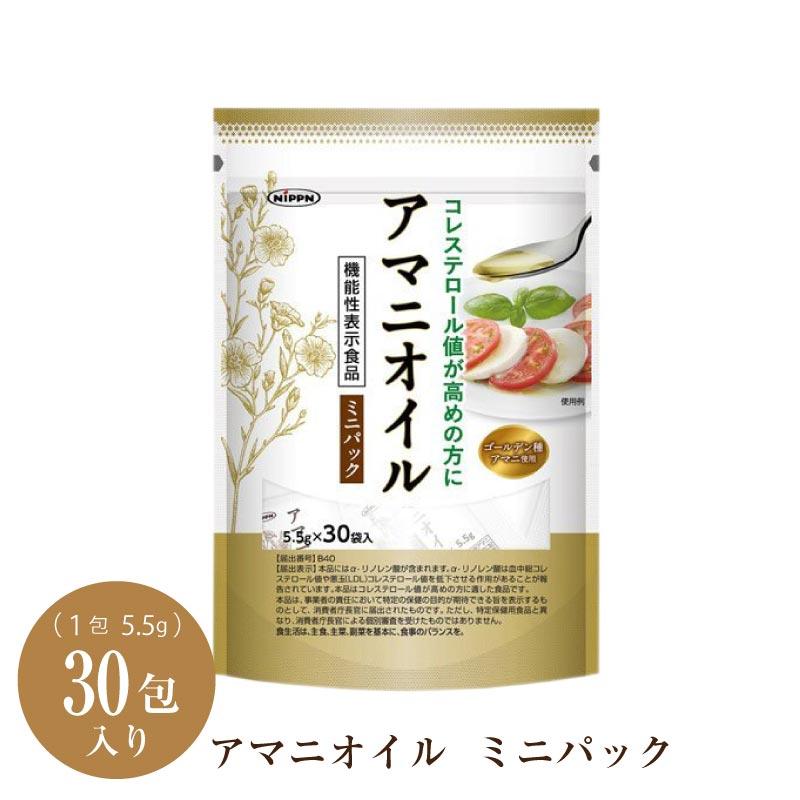 【DM便送料無料】アマニ油 ミニパック 5.5g×30包 ニップン 日本製粉 亜麻仁油 あまに 健康油 Golden Flaxseed オメガ3 α-リノレン酸 携帯 持ち運び便利 必須脂肪酸 フラックスシード