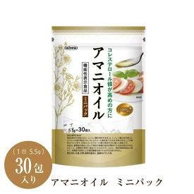 【DM便送料無料】アマニ油 ミニパック 5.5g×30包 ニップン 日本製粉 亜麻仁油 あまに 健康油 Golden Flaxseed オメガ3 α-リノレン酸 携帯 持ち運び便利 必須脂肪酸 フラックスシード 令和