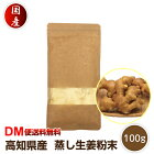 高知県産蒸し生姜100g
