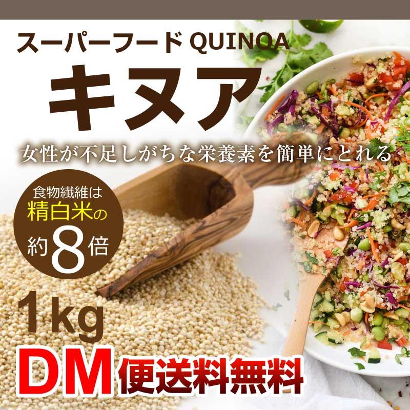 【DM便送料無料】キヌア 1kg スーパーフード USDA認定(アメリカ連邦農務省認定)キヌア使用 グルテン フリー QUINOA