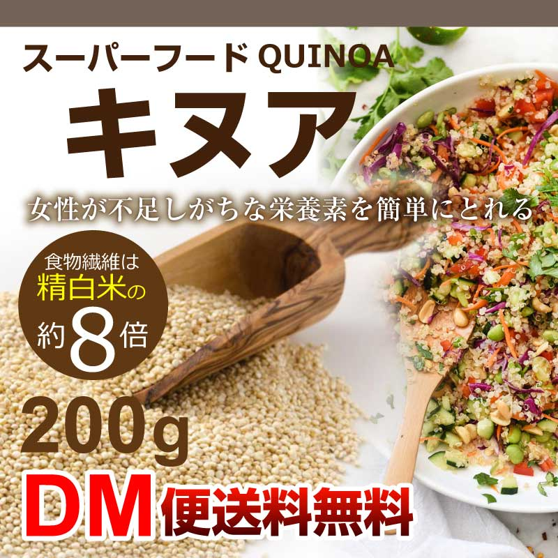 【DM便送料無料】キヌア 200g スーパーフード USDA認定(アメリカ連邦農務省認定)キヌア使用 グルテン フリー QUINOA