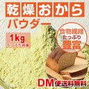 【DM便送料無料】国産 ドライおからパウダー 1kg おからパウダー 乾燥おからパウダー 粉末 おからパウダー 糖質 低カ…