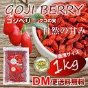【DM便送料無料】ゴジベリー クコの実 1kg ドライフルーツ スーパーフード 食品 大容量 お得