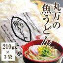 丸万 魚うどん 210g×3袋 冷蔵 宮崎県 国産 うどん 麺 たけしの健康エンターテインメントで話題に みんなの家庭の医学