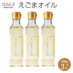 太田油脂 えごまオイル 180g×3本 えごま油 マルタ しそ油 ごま油 エゴマ油 エゴマ オメガ3 α-リノレン酸 令和