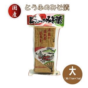 賞味期限2020年4月6日【DM便送料無料】豆腐の味噌漬け 山うに豆腐 とうふのみそ漬け 大 熊本県 味噌漬け たけうち 東洋チーズ 山うにとうふ 山うにどうふ 山うに つぶみそ 粒味噌 粒みそ つぶ