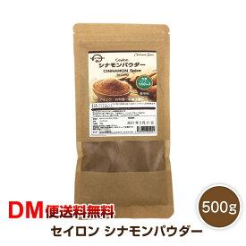 セイロンシナモンパウダー 500g スリランカ産 シナモン セイロン パウダー 粉末 コーヒーなど スパイス 世界最古のスパイス 調味料 有機 有機シナモン100%使用 シナモンスティック シナモンロール クッキー シナモンシュガーに