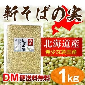 【メール便送料無料】あす楽 そばの実 北海道産 1kg 新そば ヌキ実 蕎麦の実 実そば 国産そばの実 そば米 粒そば 穀物 抜きそば 蕎麦 そばの実 スーパーフード soba 国産そばの実 むき実 レジ
