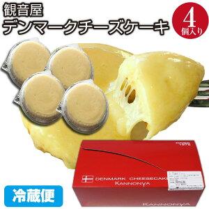 観音屋 デンマークチーズケーキ 4個入り 冷蔵 神戸 名物 兵庫 生チーズ お取り寄せ 手土産 プレゼント バナナマンのせっかくグルメ