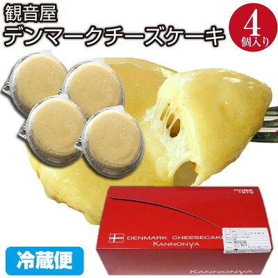 観音屋 デンマークチーズケーキ 4個入り 冷蔵 神戸 名物 兵庫 生チーズ お取り寄せ 手土産 プレゼント バナナマンのせっかくグルメ|ROOM - 欲しい! に出会える。