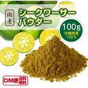 【DM便送料無料】シークワーサーパウダー 100g 沖縄 100% 国産 果実 果汁 皮ごと お得 濃厚 ジュース ノビレチン シー…