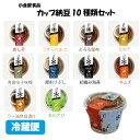 カップ納豆 小粒 人気10種類セット 小金屋食品 納豆 SELECTシリーズ 国産 納豆BAR ごはんのおとも ごはんのとも 無添…