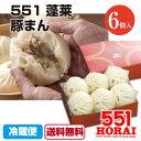 【送料無料】551蓬莱 豚まん 6個入り 豚饅 肉まん ほうらい HORAI チルド 冷蔵 中華 点心 大阪名物 関西 お土産 ご当…