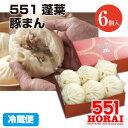 551蓬莱 豚まん 6個入り 豚饅 肉まん ほうらい HORAI チルド 冷蔵 中華 点心 大阪名物 関西 お土産 ご当地グルメ 教え…